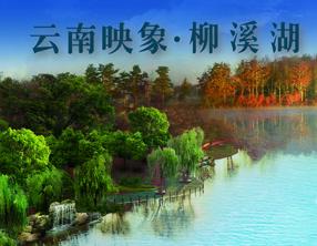云南映象柳溪湖